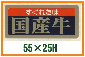 販促シール「すぐれた味 国産牛」55x25mm「1冊1,000枚」《区分A》[M-1660]